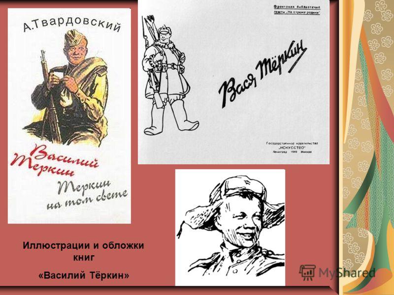 иллюстрации к произведению твардовского василий теркин: