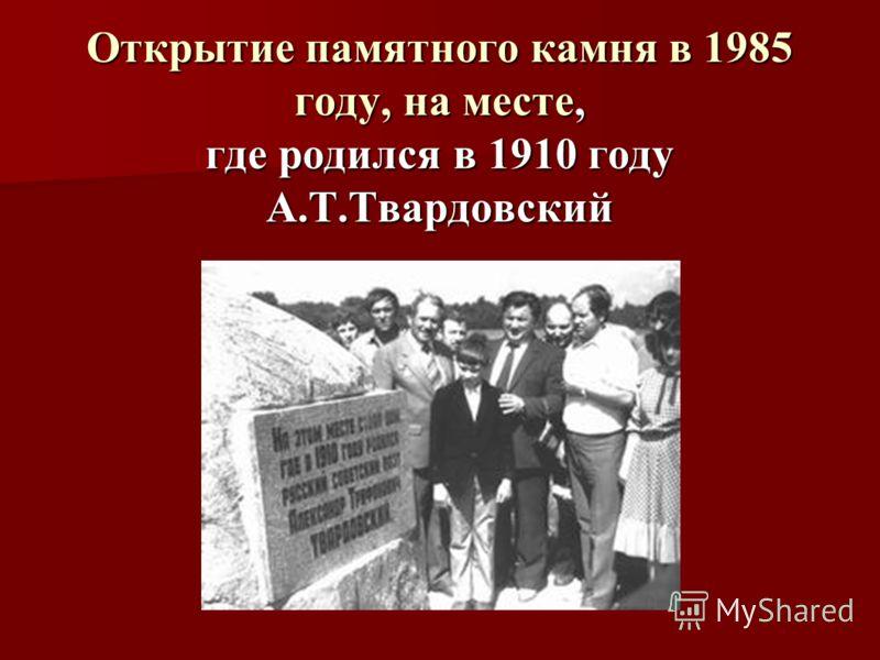 Открытие памятного камня в 1985 году, на месте, где родился в 1910 году А.Т.Твардовский