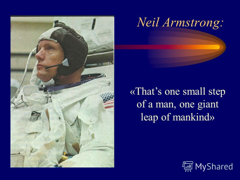 Neil Armstrong: «Thats one small step of a man, one giant leap of mankind»