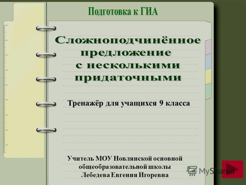 Тренажёр для учащихся 9 класса Учитель МОУ Новлянской основной общеобразовательной школы Лебедева Евгения Игоревна
