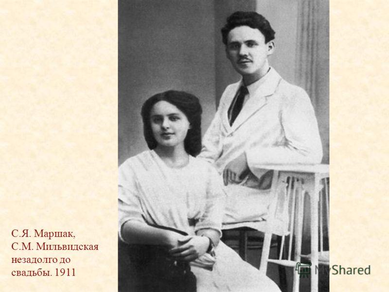 С.Я. Маршак, С.М. Мильвидская незадолго до свадьбы. 1911