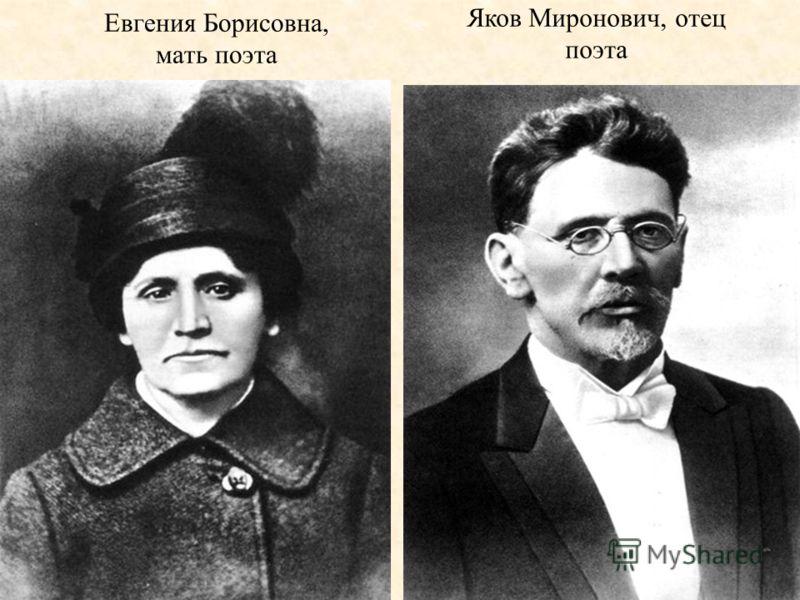 Евгения Борисовна, мать поэта Яков Миронович, отец поэта
