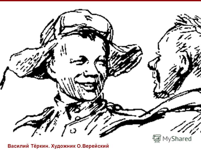 Василий Тёркин. Художник О.Верейский