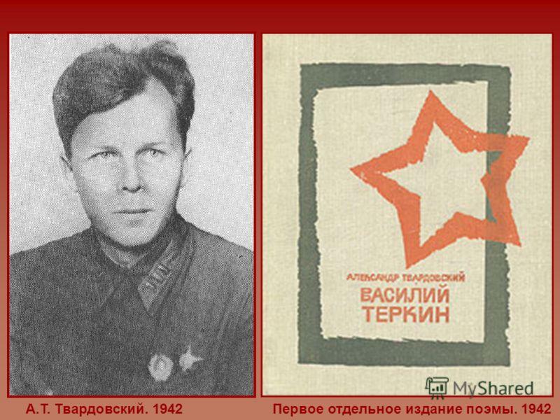 А.Т. Твардовский. 1942Первое отдельное издание поэмы. 1942