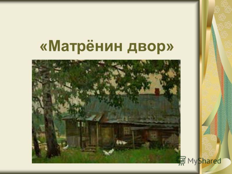 «Матрёнин двор»
