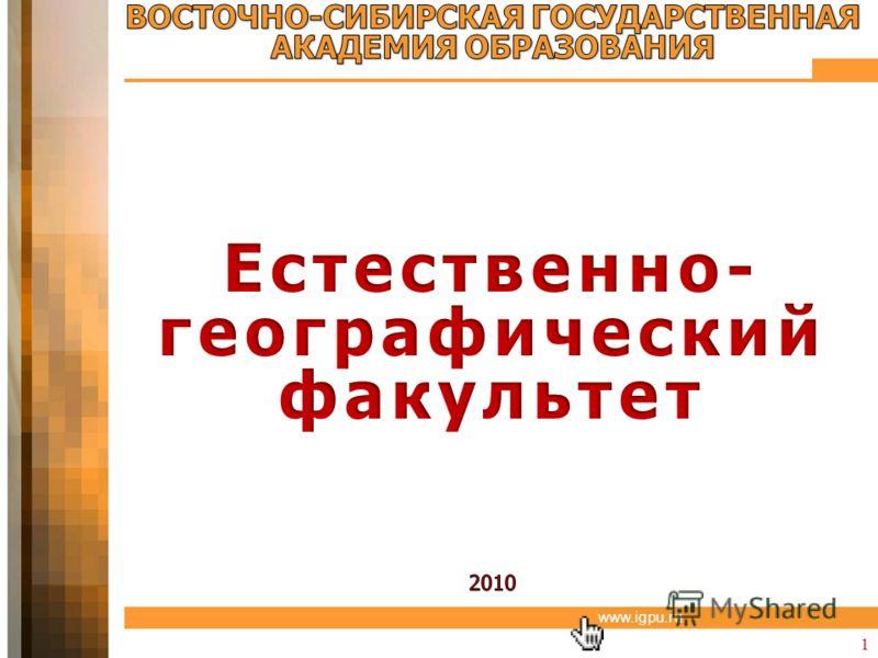 WWW.YOUR-SCHOOL-URL.COM www.igpu.ru 1