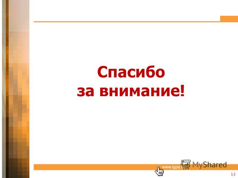 WWW.YOUR-SCHOOL-URL.COM www.igpu.ru Спасибо за внимание! 13