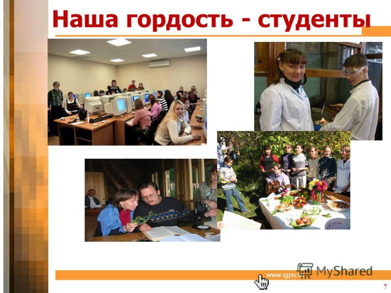 WWW.YOUR-SCHOOL-URL.COM www.igpu.ru Наша гордость - студенты 7