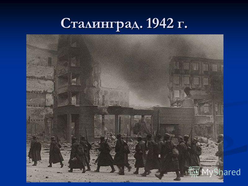 Сталинград. 1942 г.