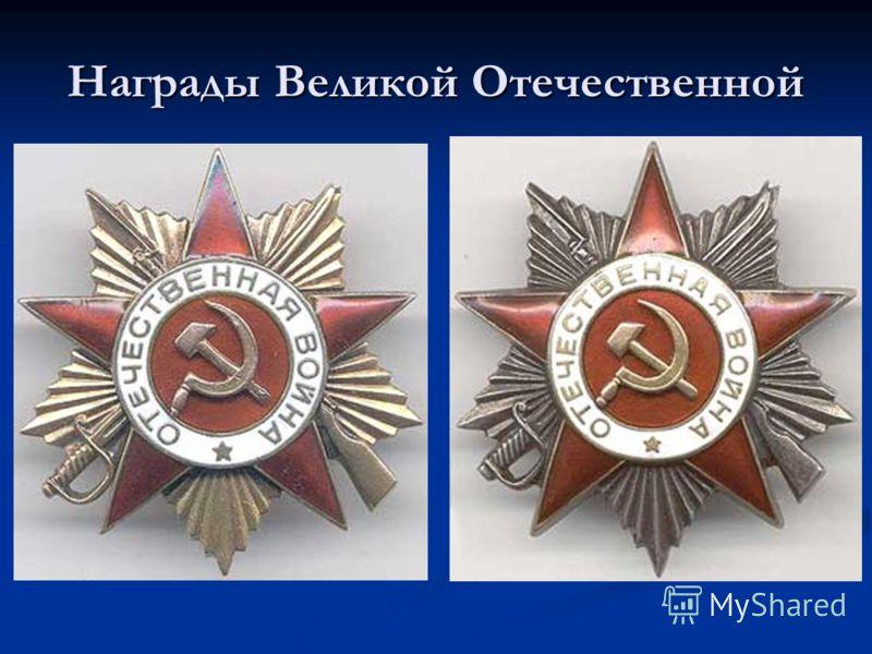 Награды Великой Отечественной