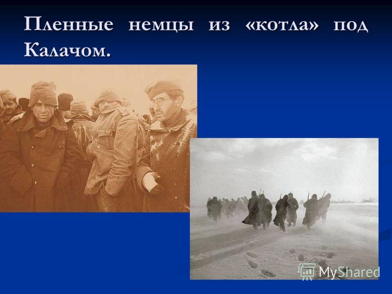 Пленные немцы из «котла» под Калачом.