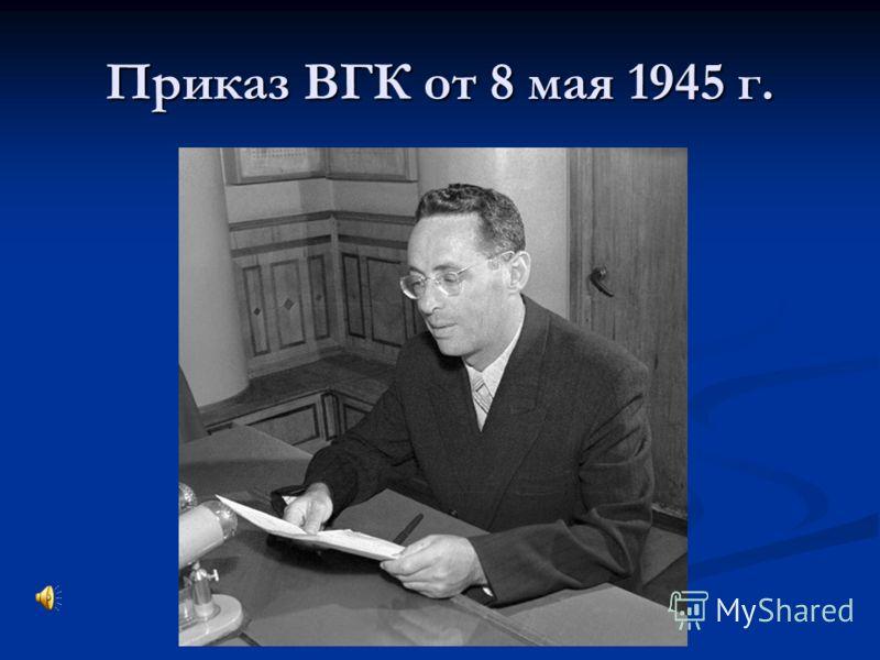 Приказ ВГК от 8 мая 1945 г.