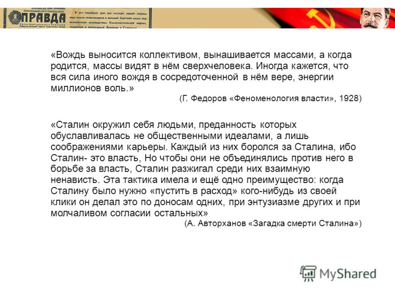 «Вождь выносится коллективом, вынашивается массами, а когда родится, массы видят в нём сверхчеловека. Иногда кажется, что вся сила иного вождя в сосредоточенной в нём вере, энергии миллионов воль.» (Г. Федоров «Феноменология власти», 1928) «Сталин ок