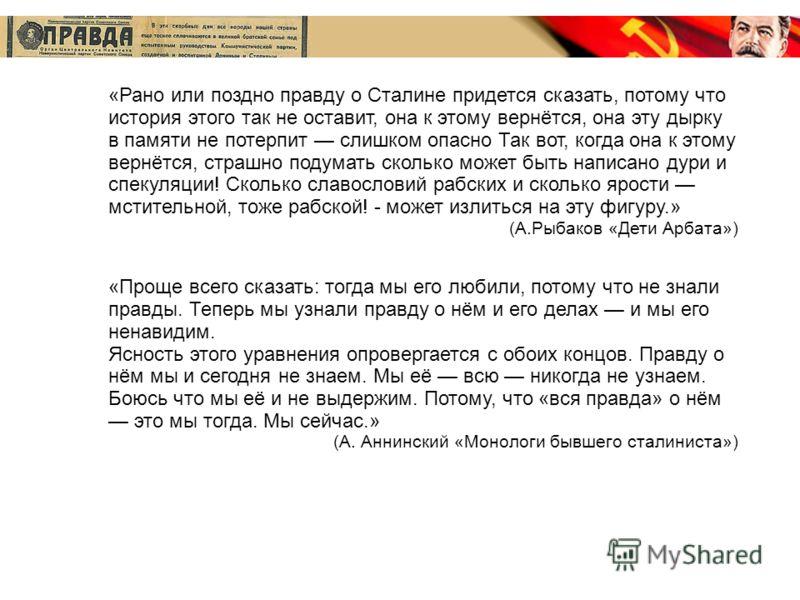 «Рано или поздно правду о Сталине придется сказать, потому что история этого так не оставит, она к этому вернётся, она эту дырку в памяти не потерпит слишком опасно Так вот, когда она к этому вернётся, страшно подумать сколько может быть написано дур