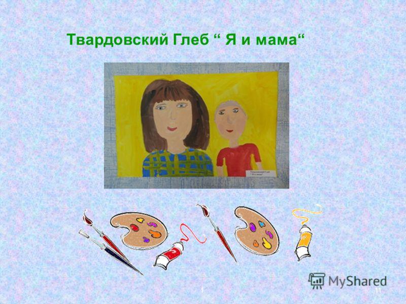 1.11 Твардовский Глеб Я и мама