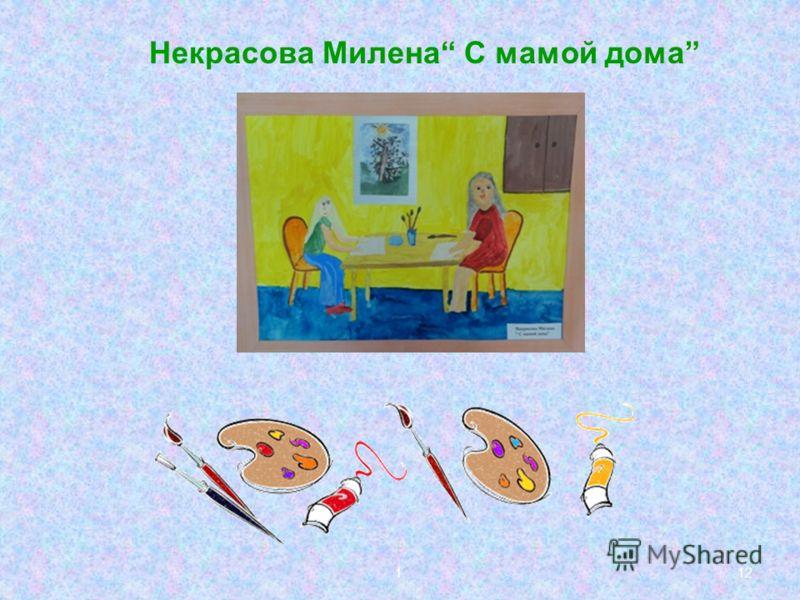 1.12 Некрасова Милена С мамой дома