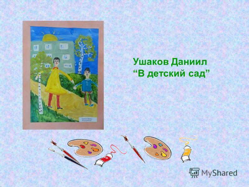 1.6 Ушаков Даниил В детский сад