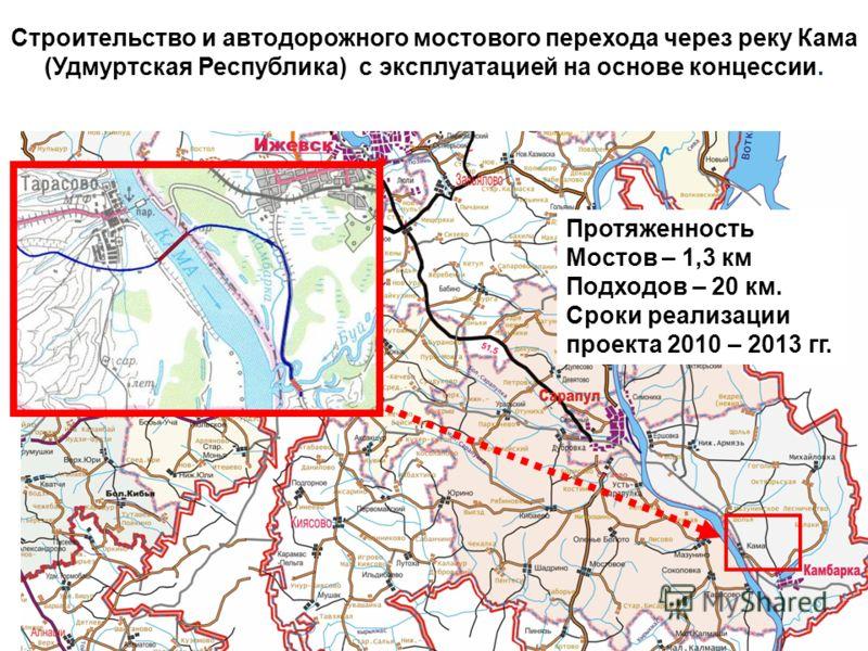 Строительство и автодорожного мостового перехода через реку Кама (Удмуртская Республика) с эксплуатацией на основе концессии. Протяженность Мостов – 1,3 км Подходов – 20 км. Сроки реализации проекта 2010 – 2013 гг.