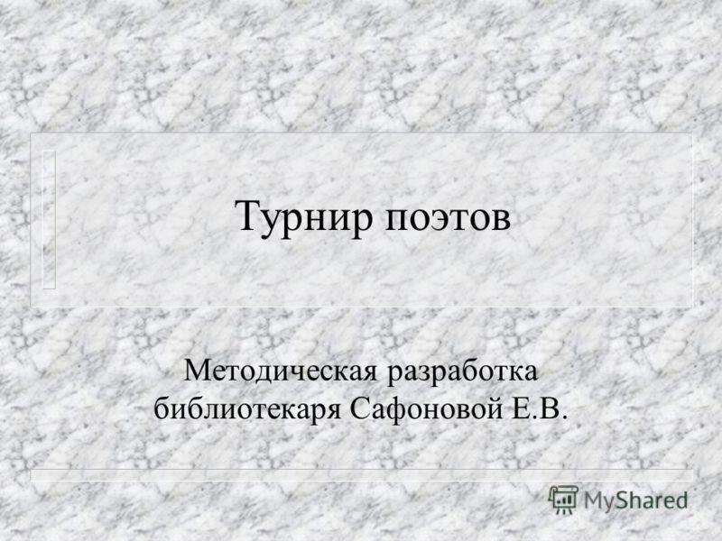 Турнир поэтов Методическая разработка библиотекаря Сафоновой Е.В.
