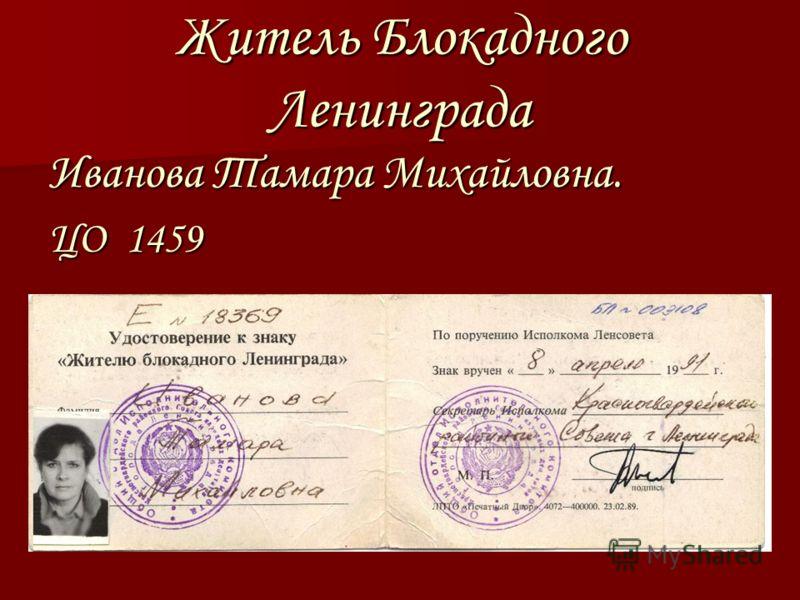 Житель Блокадного Ленинграда Иванова Тамара Михайловна. ЦО 1459