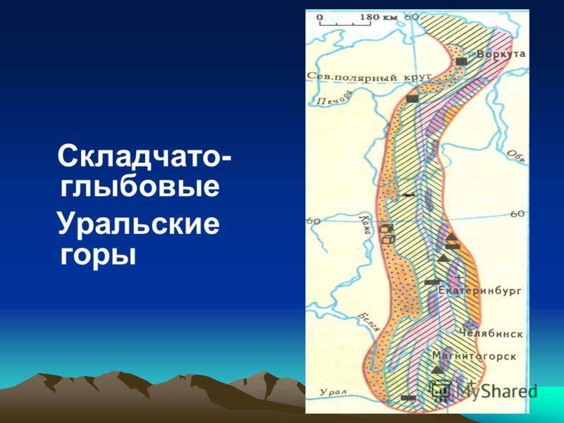 Складчато- глыбовые Уральские горы