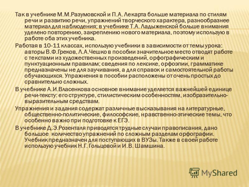 Так в учебнике М.М.Разумовской и П.А. Лекарта больше материала по стилям речи и развитию речи, упражнений творческого характера, разнообразнее материал для наблюдения; в учебнике Т.А. Ладыженской больше внимания уделено повторению, закреплению нового