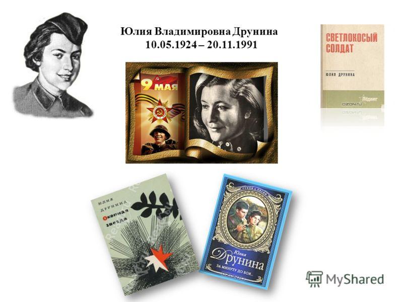 Юлия Владимировна Друнина 10.05.1924 – 20.11.1991