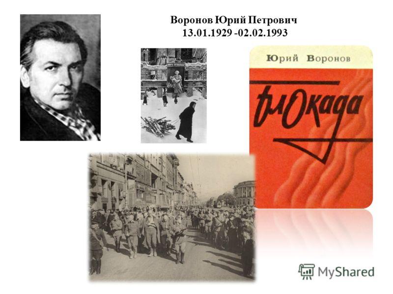 Воронов Юрий Петрович 13.01.1929 -02.02.1993