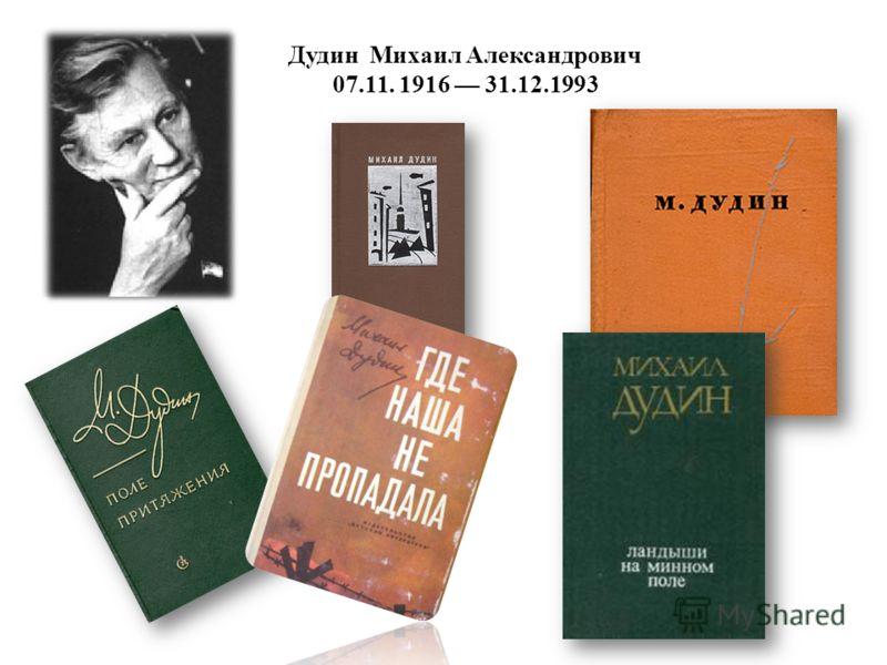 Дудин Михаил Александрович 07.11. 1916 31.12.1993