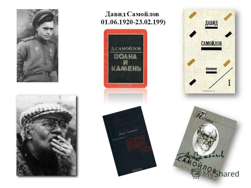 Давид Самойлов 01.06.1920-23.02.199)