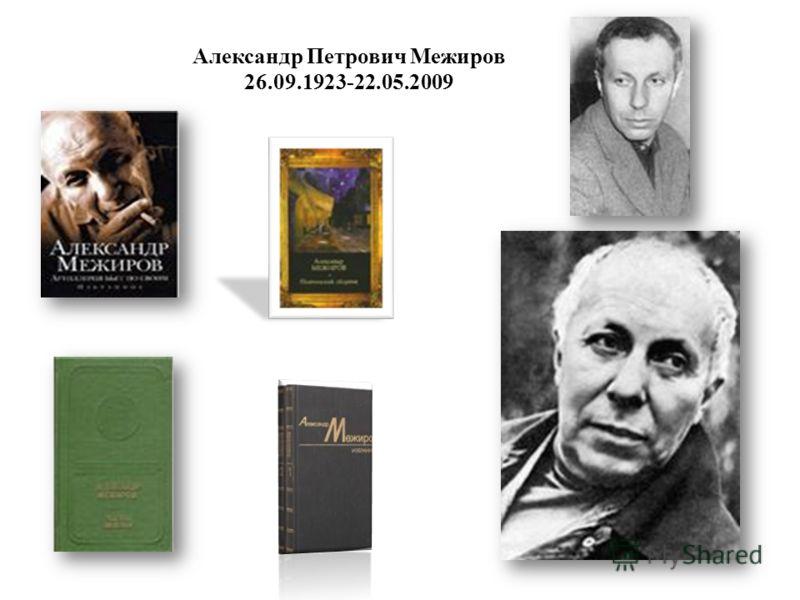 Александр Петрович Межиров 26.09.1923-22.05.2009