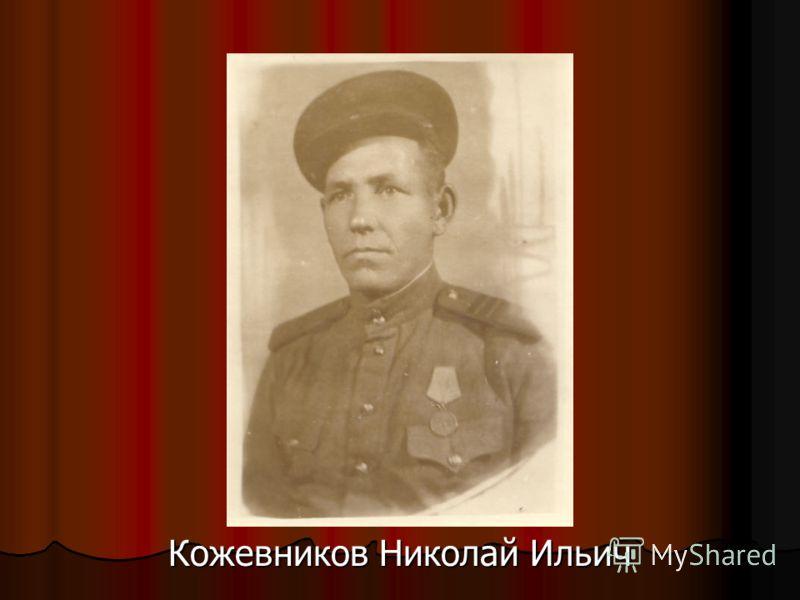 Кожевников Николай Ильич