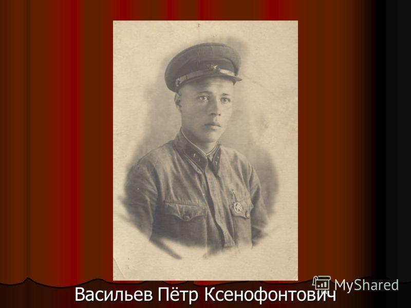 Васильев Пётр Ксенофонтович