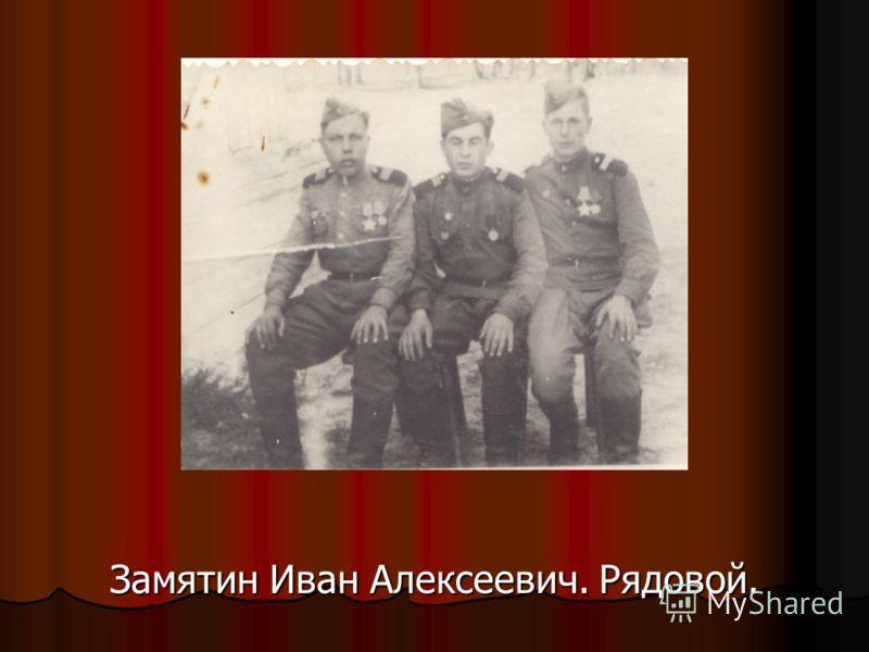 Замятин Иван Алексеевич. Рядовой.