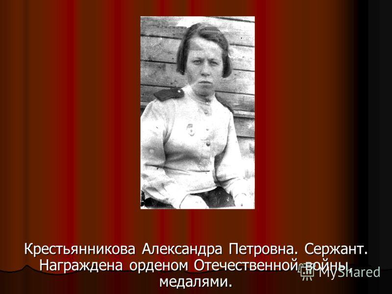 Крестьянникова Александра Петровна. Сержант. Награждена орденом Отечественной войны, медалями.