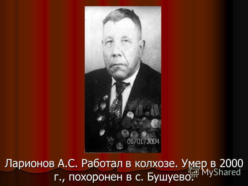 Ларионов А.С. Работал в колхозе. Умер в 2000 г., похоронен в с. Бушуево.