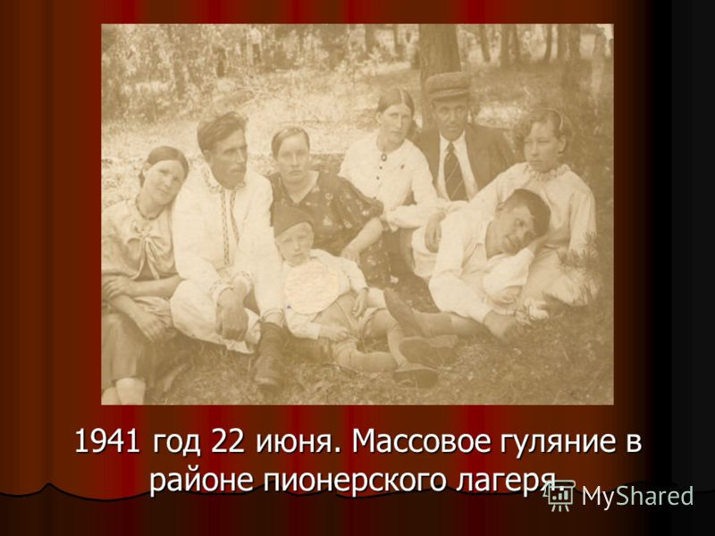 1941 год 22 июня. Массовое гуляние в районе пионерского лагеря.