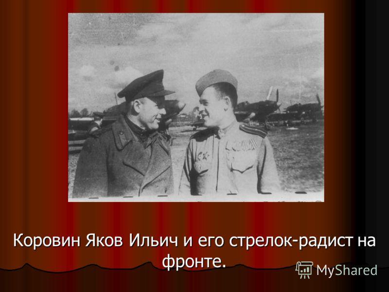 Коровин Яков Ильич и его стрелок-радист на фронте.