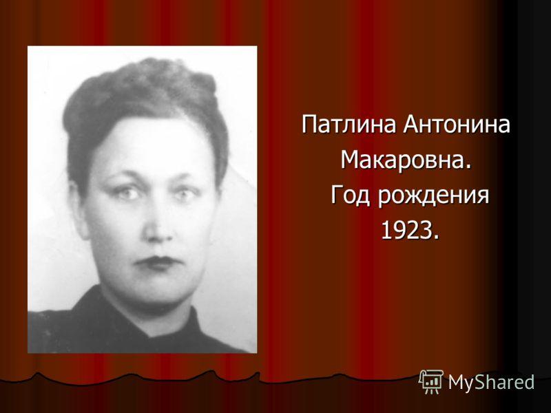 Патлина Антонина Макаровна. Год рождения Год рождения 1923. 1923.