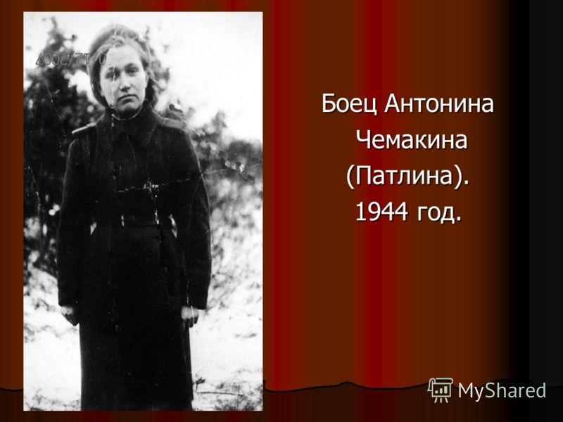 Боец Антонина Чемакина Чемакина(Патлина). 1944 год.