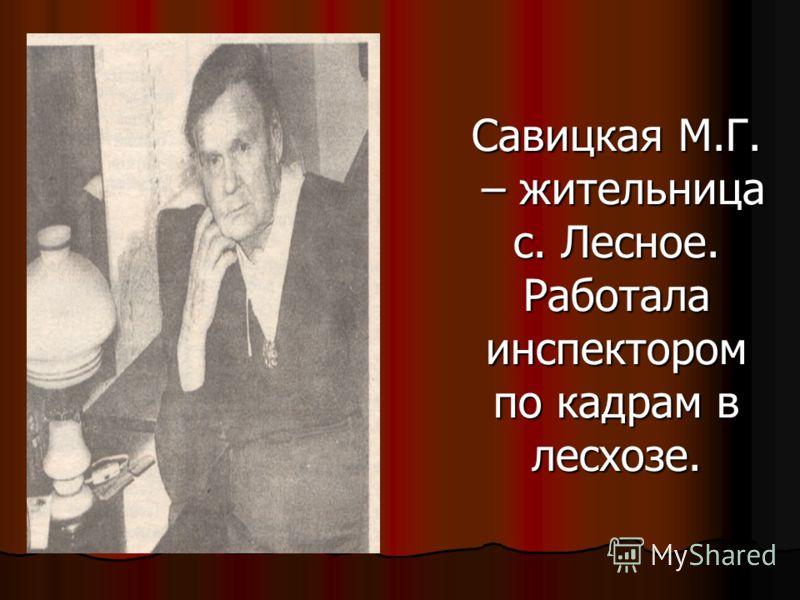 Савицкая М.Г. – жительница с. Лесное. Работала инспектором по кадрам в лесхозе.