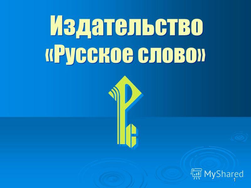 1 Издательство «Русское слово»