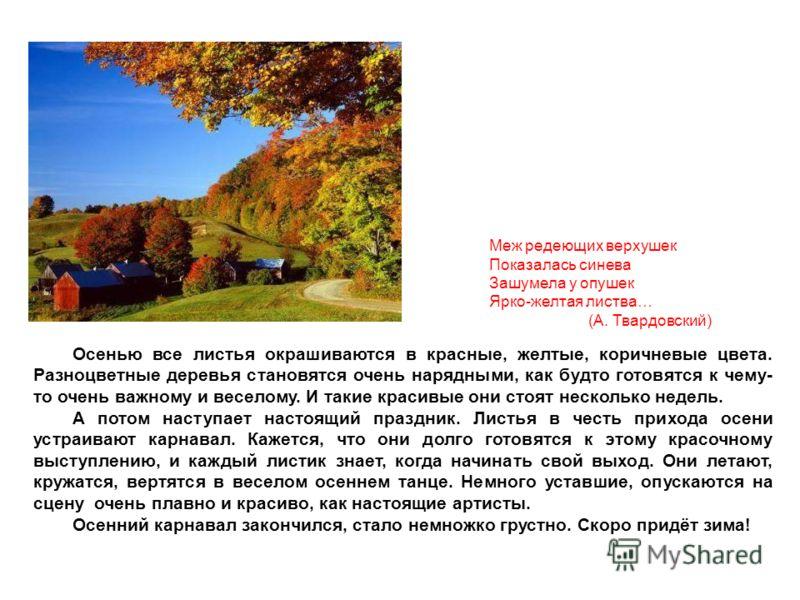 Сочинение по теме листья 6 класс