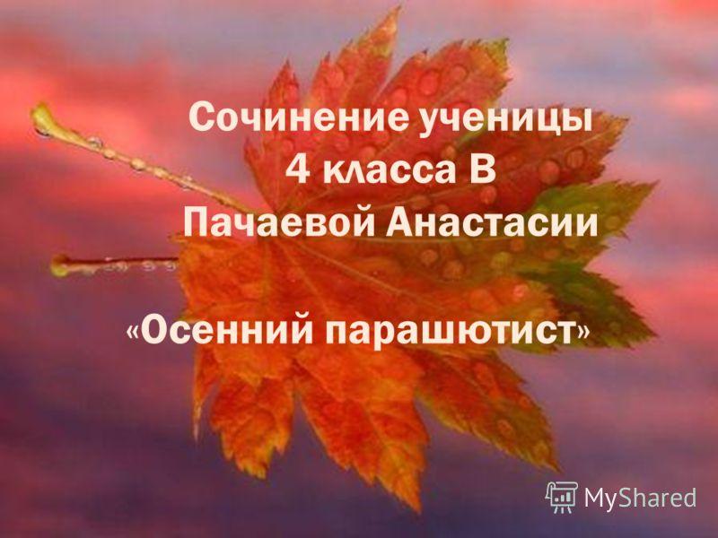 Сочинение ученицы 4 класса В Пачаевой Анастасии «Осенний парашютист»