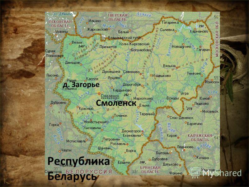 Республика Беларусь Смоленск д. Загорье