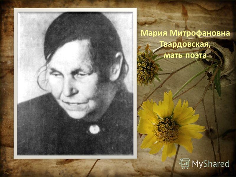 Мария Митрофановна Твардовская, мать поэта