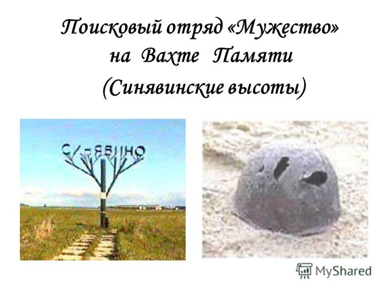 Поисковый отряд «Мужество» на Вахте Памяти (Синявинские высоты)