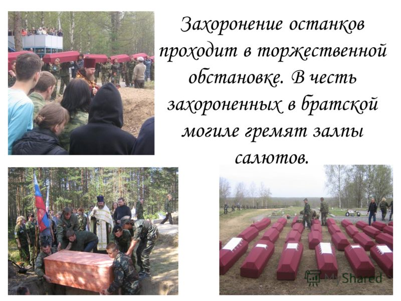 Захоронение останков проходит в торжественной обстановке. В честь захороненных в братской могиле гремят залпы салютов.