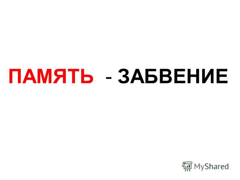 ПАМЯТЬ - ЗАБВЕНИЕ