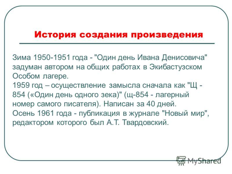 История создания произведения Зима 1950-1951 года -
